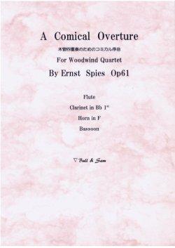 画像1: 木管四重奏のためのコミカル序曲 エルンスト スピーズ作曲