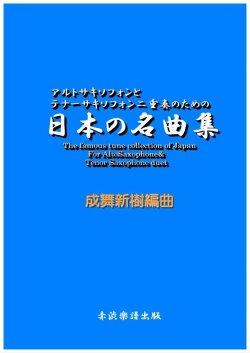 画像1: アルトサックスとテナーサックス二重奏のための日本の名曲集