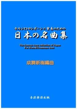 画像1: ホルンとトロンボーン二重奏のための日本の名曲集