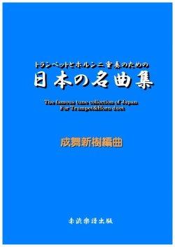 画像1: トランペットとホルン二重奏のための日本の名曲集