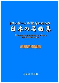 画像1: トロンボーン二重奏のための日本の名曲集