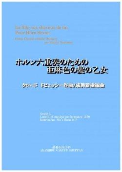 画像1: ホルン六重奏のための「亜麻色の髪の乙女」クロード ドビュッシー作曲/成舞新樹編曲