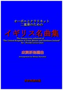 画像1: オーボエとクラリネット二重奏のためのイギリス名曲集