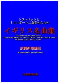 画像1: トランペットとトロンボーン二重奏のためのイギリス名曲集