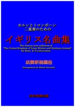 画像1: ホルンとトロンボーン二重奏のためのイギリス名曲集